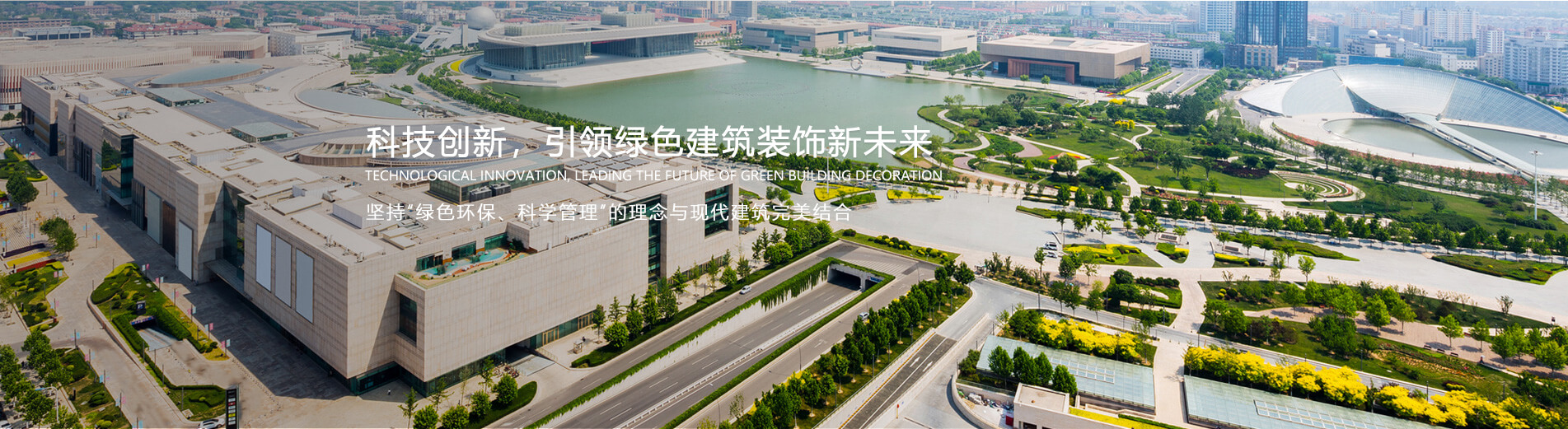 科技创新,引领绿色建筑装饰新未来