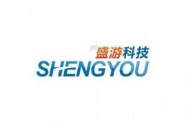 深圳盛游无线科技有限公司办公室装修工程