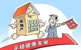 2017政府报告:因城施策去库存 完善制度稳楼市_康蓝装饰公司