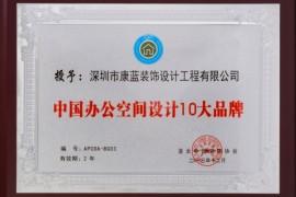 康蓝装饰:世界500强的选择,让优秀的企业更优秀_康蓝装饰公司