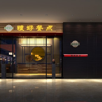 康蓝装饰最新案例:粮好餐点餐厅设计工程_康蓝装饰
