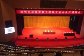 康蓝装饰参加深圳市房屋市政工程施工安全生产提醒会