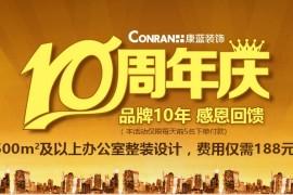 康蓝装饰10周年庆,感恩回馈活动!