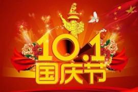 康蓝装饰:预祝大家国庆节 • 中秋节快乐!