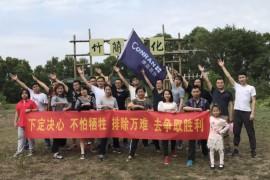 康蓝装饰团建活动:观澜九龙山生态园之旅