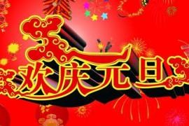 康蓝装饰预祝各位客户朋友们元旦节快乐!