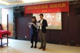 2018年康蓝装饰年会:众志成城,创新共赢
