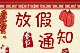 康蓝装饰2018春节放假通知